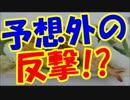 寿司ワサビ事件で予想外の反撃を食らい焦