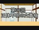あきゅうと雑談 第36話 「正体不明の六番槍」