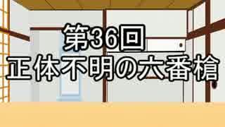 あきゅうと雑談 第36話 「正体不明の六