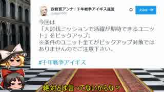 大本営アイギス 第二回No.1ガバ王子決定
