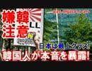 【韓国人は何で日本に行くのか】 大嫌な国に来る理由がついに明らかに!