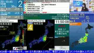 【地震】千葉県北東部 2016年10月20日 最