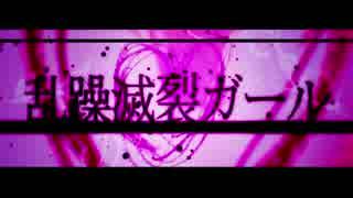 【神滑舌で】  乱躁滅裂ガール ver.sakuya