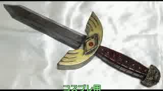 ファンタジー風短剣の作り方