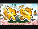 【4人実況】大波乱!容赦ない桃太郎電鉄 Part2