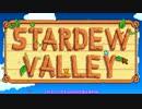 【ゆっくり実況】こいしのまったり牧場生活#【StardewValley】#145
