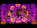 少女と黒猫はハロウィンの夜に 歌わせていただきました。