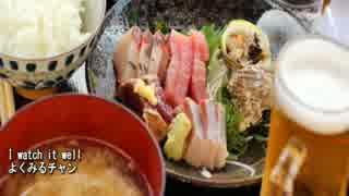 【これ食べたい】 刺身定食 いろいろ