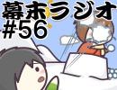 [会員専用]幕末ラジオ 第五十六回(雪合戦実況プレイ)
