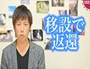 【土人発言問題】そもそもなぜ大阪府警が沖縄の高江にいるのか?