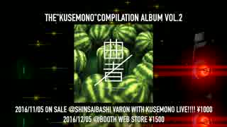 "THE""KUSEMONO""COMPILATION ALBUM VOL.2 クロスフェード"