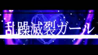 乱躁滅裂ガール - れるりりfeat.Fukase&鏡