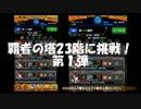 【モンスターストライク】覇者の塔23階に挑戦:1【モンスト...