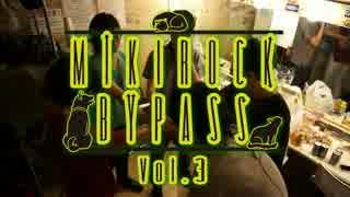 みきとPワンマンライブ『MIKIROCK BYPASS Vol.3』トレイラー