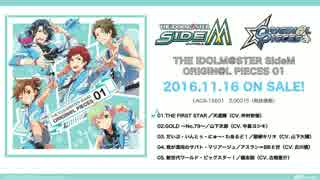 【SideM】 ORIGIN@L PIECES 01 【試聴】