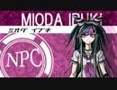 【スーパーダンガンロンパ2】×【クトゥルフ神話TRPG】シラロス-Part.7