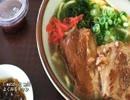 【これ食べたい】 沖縄そば・ソーキそば その4