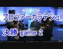 プロツアーカラデシュ'16 決勝 雑な同時通訳で 八十岡翔太 vs Carlos Romao Game2