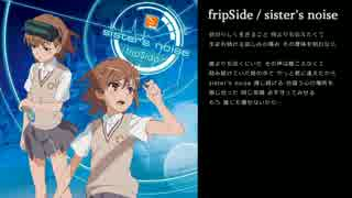 【nory】 fripSide / sister's noise を歌わせて頂いた。