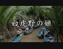 【CeVIO ハルオロイド・ミナミ】 白虎野の娘 / 平沢進 cover