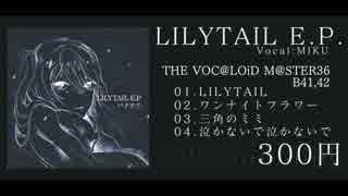【ボーマス36/APOLLO】 LILYTAIL E.P. / 初音ミク 【クロスフェード】