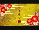【ジョジョMMD】ソーラン節