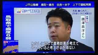 【速報】唐澤貴洋、NHKデビュー【登場部分