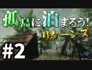 【The Forest】孤島に泊まろう!リターンズ #2【2人実況】