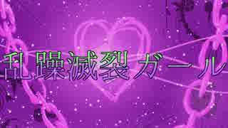 【年中松人力】乱/躁滅裂ガ/ール【オリジ