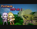 【Minecraft】Pixelmonのすゝめ part34【Pixelmon】