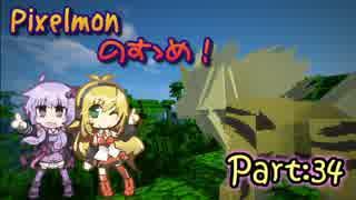 【Minecraft】Pixelmonのすゝめ part34【