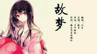 故夢 - 双笙子 - 中国語