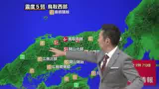 【放送事故】ミヤネ屋放送中に地震【鳥取