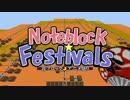 【Minecraft】音ブロックアニメ祭りCM動画