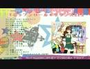 【アルバム配信開始】『ポップンロール*サウンズEP』【XFD】