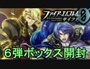 【実況】ファイアーエムブレム 0 サイフ