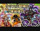 【モンスト実況】ウリエル獣神化実装後の黄泉戦!【爆絶】