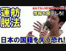 【蓮舫代表脱法確定】 2016年10月15日に手続きしたアル!