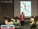 浅葉克己先生 第3回「デザインを血肉化する」Part2
