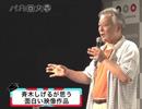 斉木しげる先生「笑い」Part2