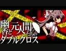【東方卓遊戯】幽香と元人間たちのダブルクロス2-4【ダブルクロス】