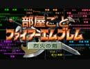 【実況】部屋ごとファイアーエムブレム Part1