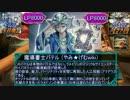 【遊戯王】やみ★げむ 八拾【闇のゲーム】 X召喚 VS マアト