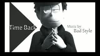 【MMDおそ松さん】 Time Back / Bad Style