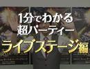 1分でわかる超パーティー2016【ライブステージ編】