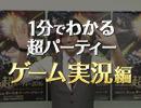 1分でわかる超パーティー2016【ゲーム実況編】
