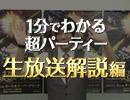 1分でわかる超パーティー2016【生放送解説編】