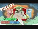 【シムシティ】アホ娘たちのGOGO都市計画【VOICEROID実況】part01