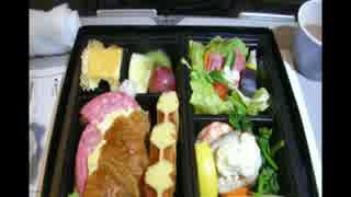 【これ食べたい】 機内食 ~パン食編~