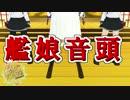 【MMD艦これ】 第六駆逐隊で 艦娘音頭